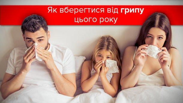 Як вберегтися від грипу